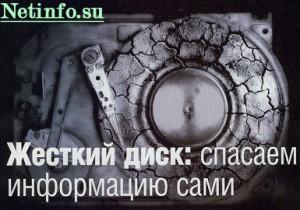 Восстановление жестких дисков в домашних условиях